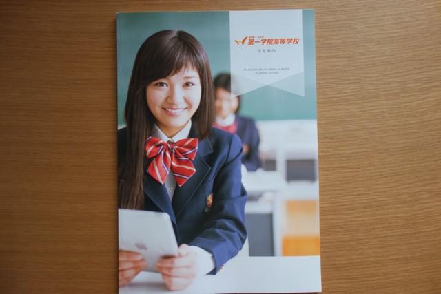 第一学院高等学校のパンフレット写真