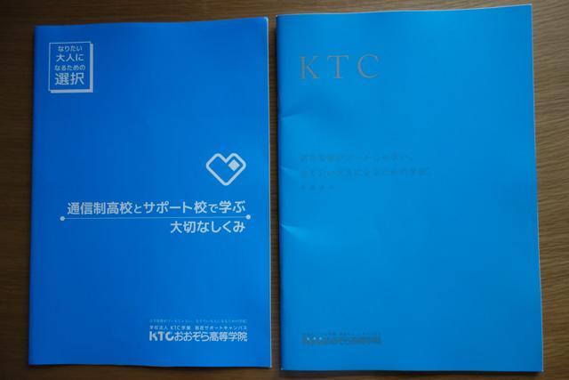 KTCおおぞら高等学院のパンフ写真